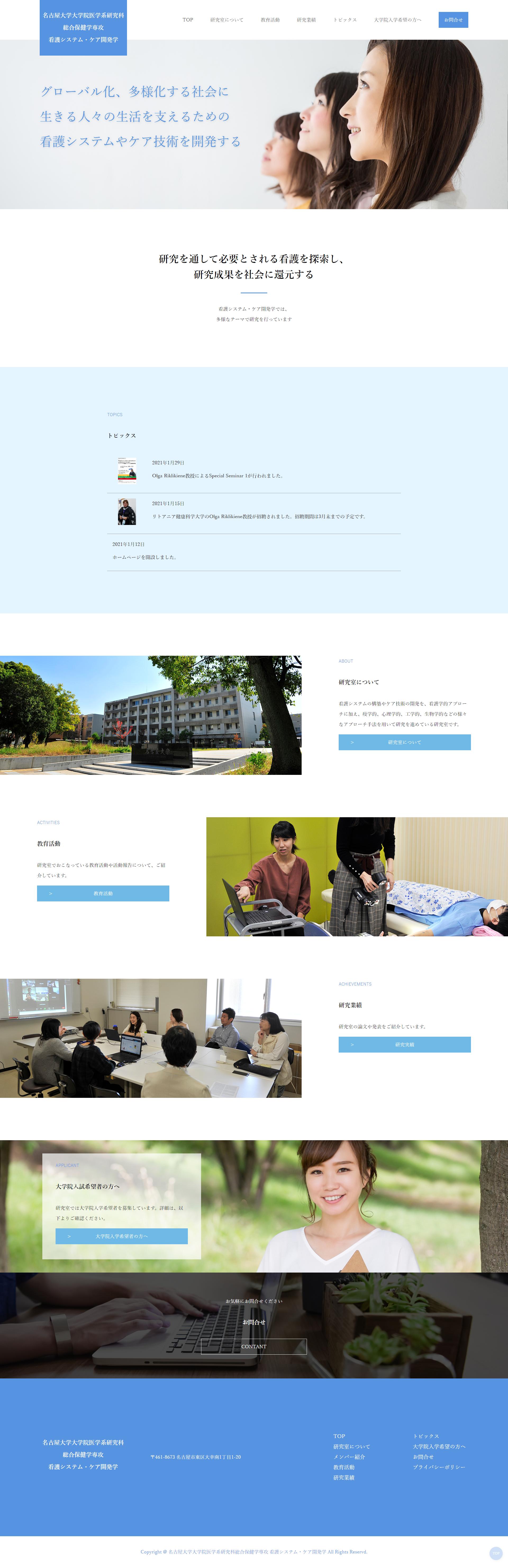 名古屋大学大学院医学系研究科 総合保健学専攻 看護システム・ケア開発学